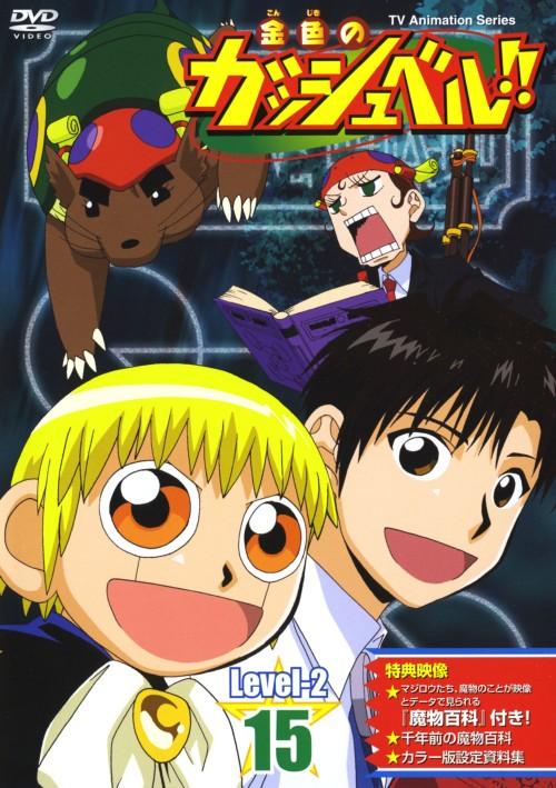 【中古】15.金色のガッシュベル!! Level-2 【DVD】/大谷育江