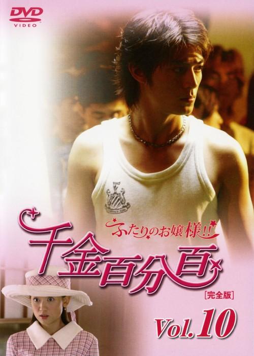 【中古】10.千金百分百 ふたりのお嬢様!!完全版 【DVD】/ウォレス・フォー