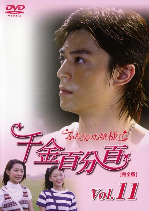 【中古】11.千金百分百 ふたりのお嬢様!!完全版 【DVD】/ウォレス・フォー