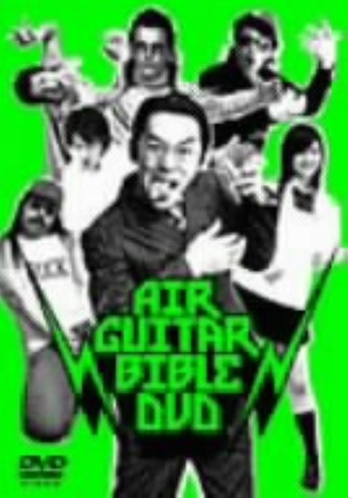 【中古】エアギターバイブル 疾風伝説エアギターハイスクール〜男子【DVD】
