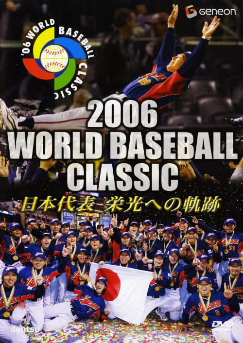 【中古】2006 WORLD BASEBALL CLASSIC 【DVD】