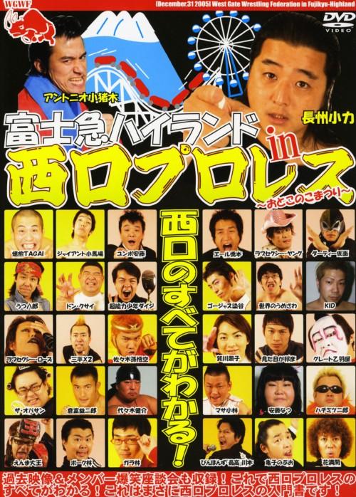 【中古】富士急ハイランド in 西口プロレス 【DVD】/長州小力