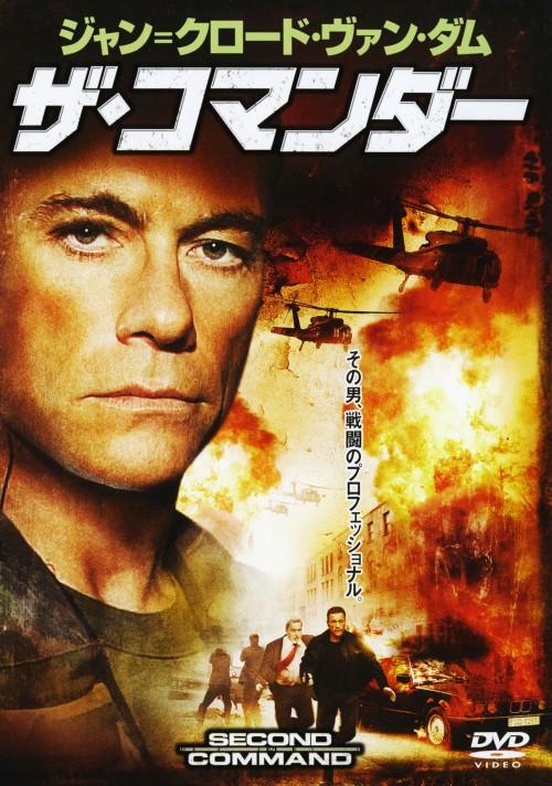【中古】ザ・コマンダー 【DVD】/ジャン=クロード・ヴァン・ダム