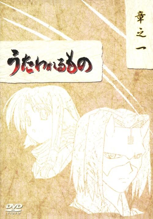 【中古】1.うたわれるもの BOX 【DVD】/小山力也