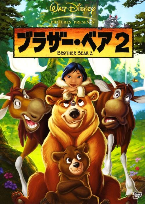 【中古】2.ブラザー・ベア 【DVD】/ホアキン・フェニックス