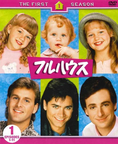 【中古】TV2】期限)1.フルハウス 1st セット 【DVD】/ジョン・ステイモス