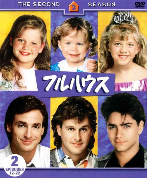 【中古】TV2】期限)2.フルハウス 2nd セット 【DVD】/ジョン・ステイモス