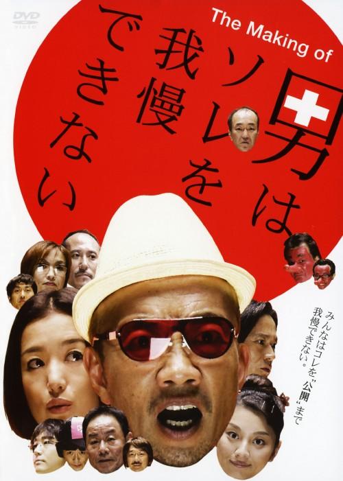 【中古】The Making of 男はソレを我慢できない 【DVD】/竹中直人