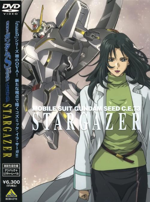 【中古】機動戦士ガンダムSEED C.E.73 STARGAZER 【DVD】/大原さやか