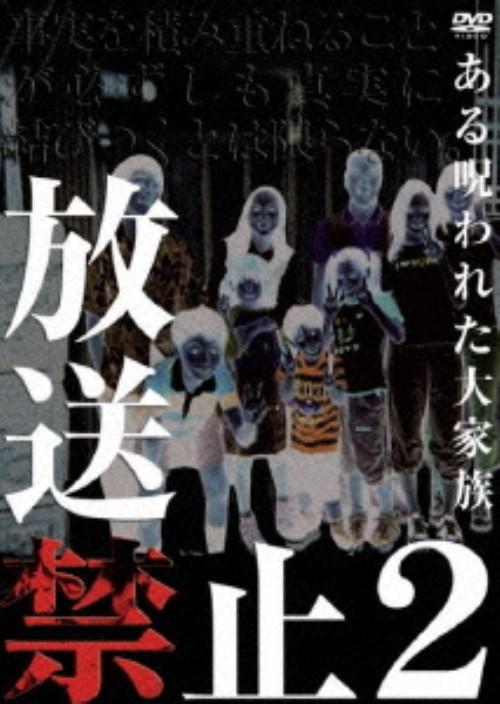 【中古】2.放送禁止 ある呪われた大家族 【DVD】