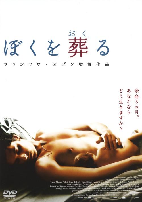 【中古】ぼくを葬(おく)る 【DVD】/メルヴィル・プポー
