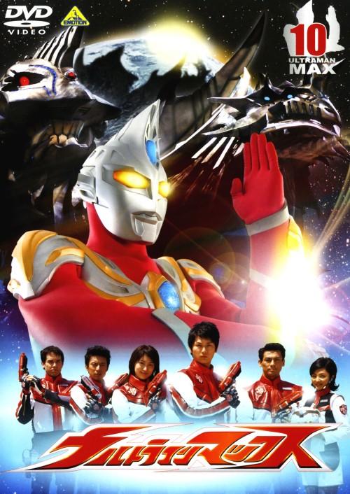 【中古】10.ウルトラマンマックス (完) 【DVD】/青山草太