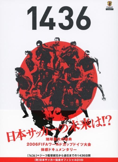 【中古】1436 ジーコ監督と日本代表 そして2006FIF… 【DVD】/久米宏