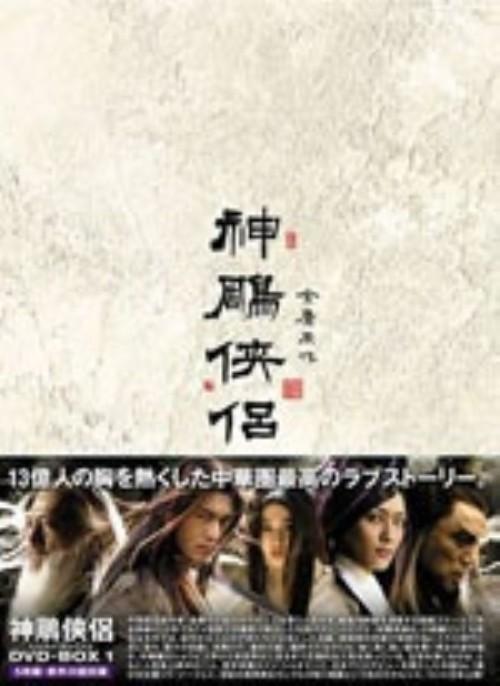 【中古】1.神�G狭侶 BOX 【DVD】/ホァン・シャオミン