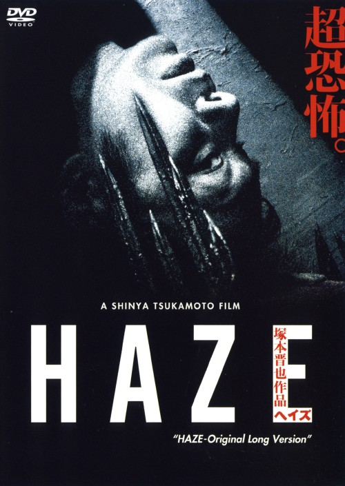 【中古】HAZE ヘイズ Original Long Version 【DVD】/�恂{晋也