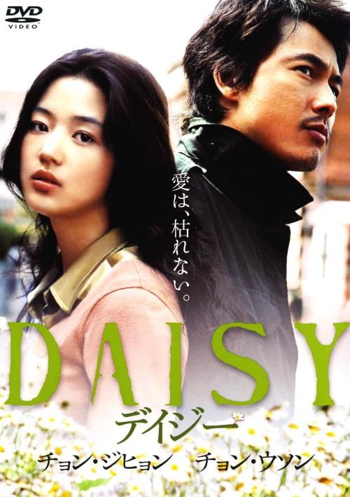 【中古】デイジー 【DVD】/チョン・ジヒョン
