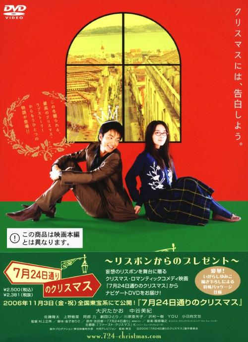 【中古】7月24日通りのクリスマス リスボンからのプレゼント 【DVD】/大沢たかお