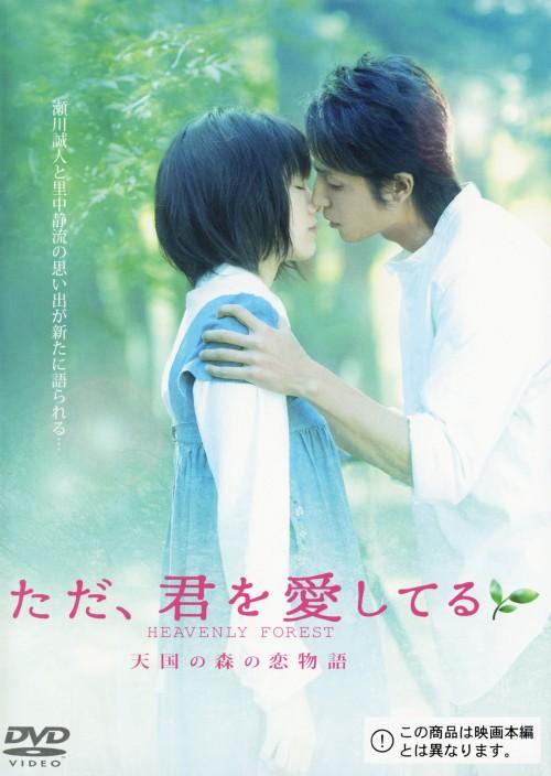 【中古】ただ、君を愛してる 天国の森で君を想う 【DVD】/玉木宏