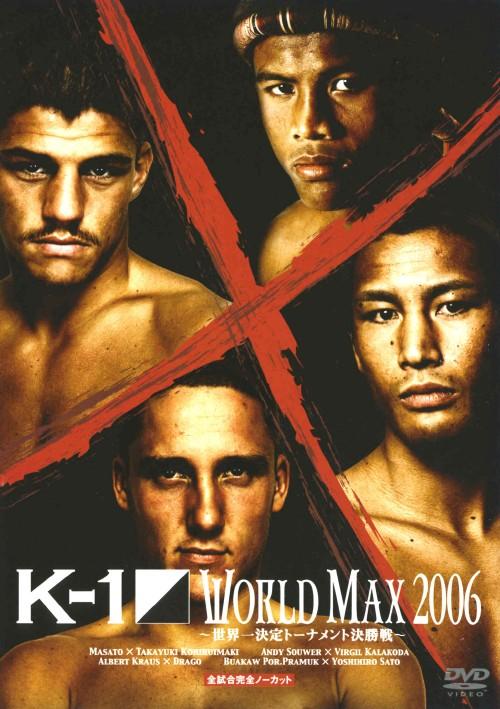 【中古】K-1 WORLD MAX 2006 世界一決定トーナメン決勝戦 【DVD】