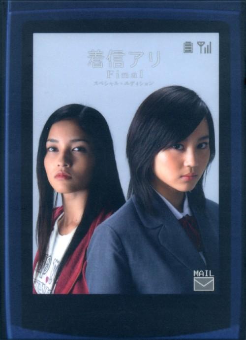【中古】初限)着信アリ Final SP・ED (完) 【DVD】/堀北真希
