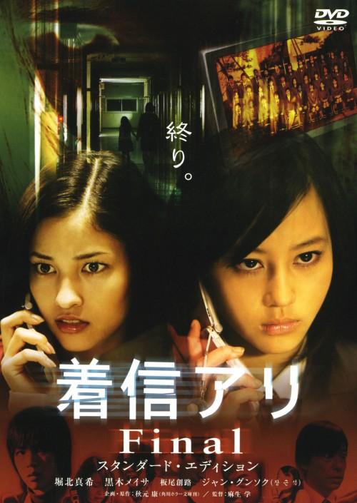 【中古】着信アリ Final スタンダード・ED (完) 【DVD】/堀北真希