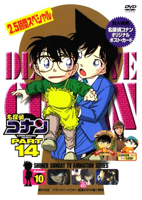 【中古】10.名探偵コナン PART14 (完) 【DVD】/高山みなみ