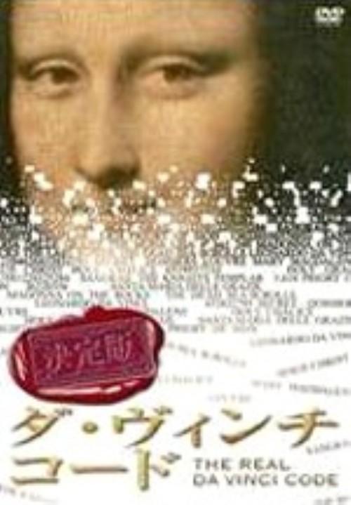 【中古】決定版 ダ・ヴィンチ・コード 【DVD】/トニー・ロビンソン