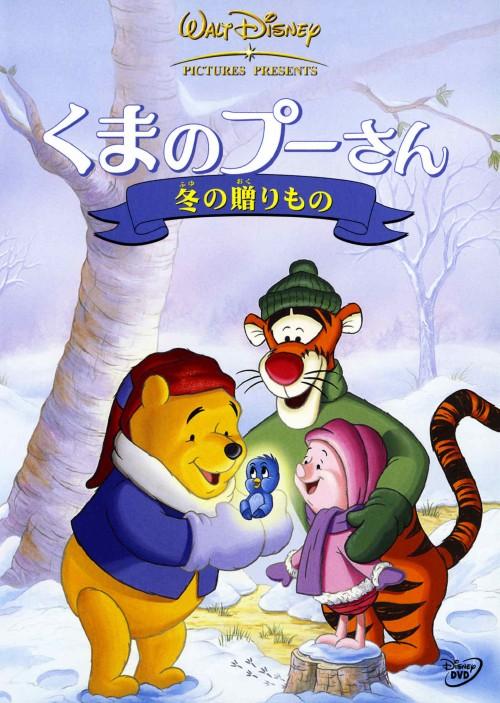 【中古】くまのプーさん 冬の贈りもの 【DVD】