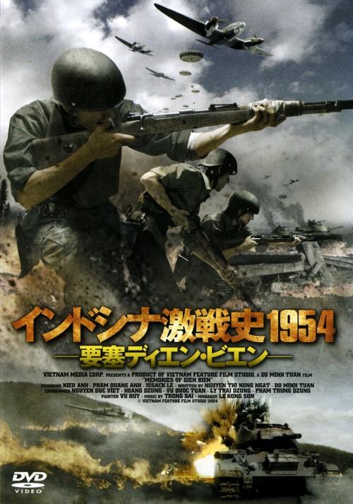 【中古】インドシナ激戦史1954 要塞ディエン・ビエン 【DVD】/キュー・アン