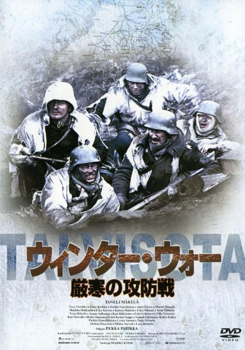 【中古】ウィンター・ウォー 厳寒の攻防戦 【DVD】/タネリ・マケラ