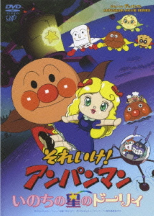 【中古】それいけ!アンパンマン いのちの星のト…(劇場版) 【DVD】/戸田恵子