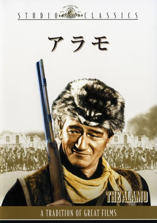 【中古】アラモ (1960) 【DVD】/ジョン・ウェイン