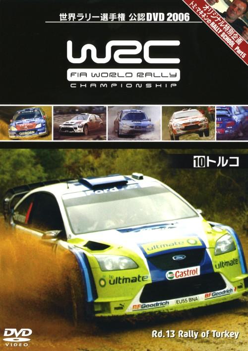【中古】10.WRC 世界ラリー選手権 2006 トルコ 【DVD】