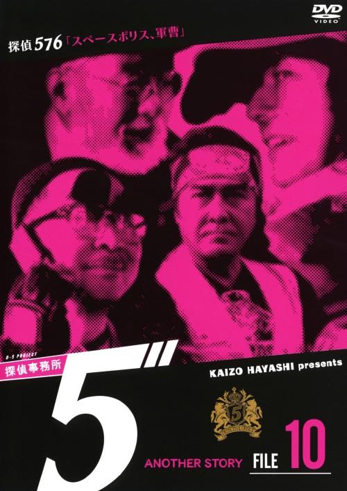 【中古】10.探偵事務所5 Another Story (完) 【DVD】/渡辺一志