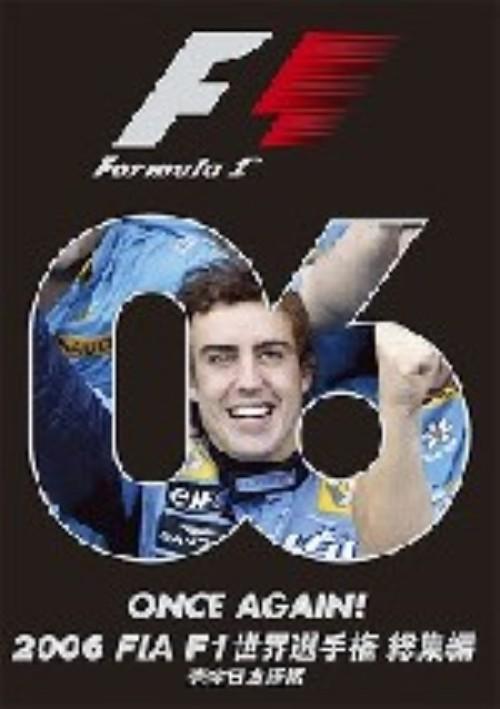 【中古】2006 FIA F1 世界選手権総集編 【DVD】