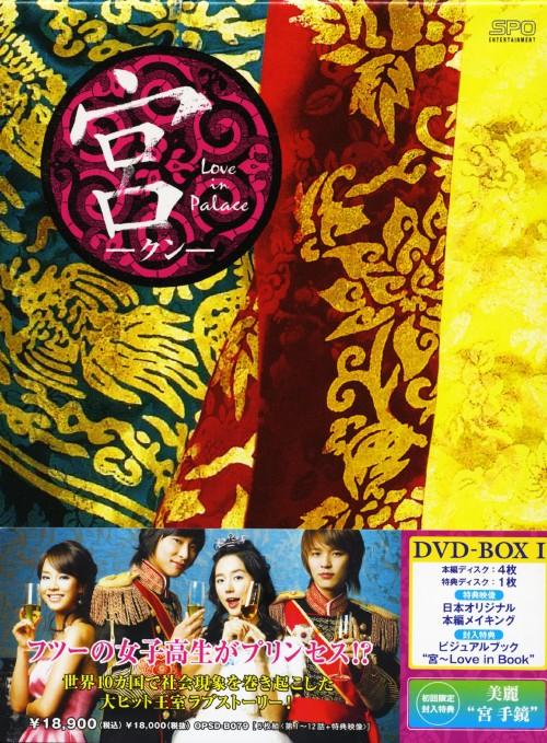 【中古】1.宮 Love in Palace BOX 【DVD】/ユン・ウネ