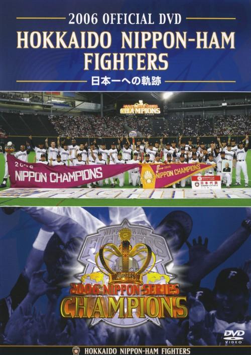 【中古】2006 OFFICIAL DVD HOKKAIDO NIPPON-HAM … 【DVD】