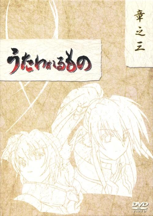 【中古】3.うたわれるもの BOX 【DVD】/小山力也