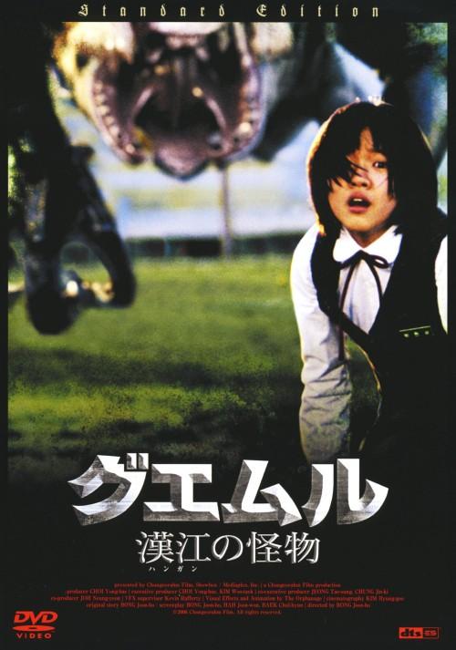 【中古】グエムル 漢江の怪物 スタンダード・ED 【DVD】/ソン・ガンホ