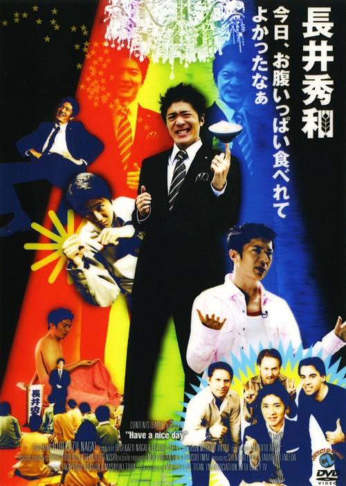 【中古】長井秀和/今日、お腹いっぱい食べれてよ… 【DVD】/長井秀和