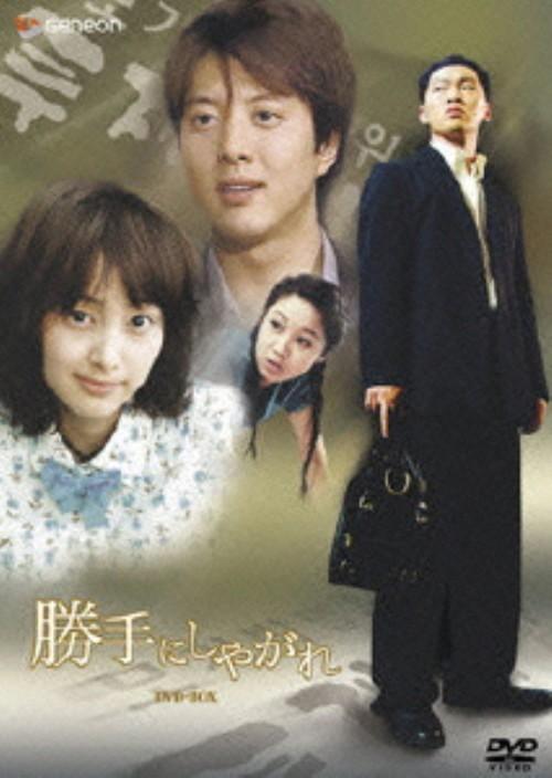 【中古】勝手にしやがれ BOX 【DVD】/ヤン・ドングン