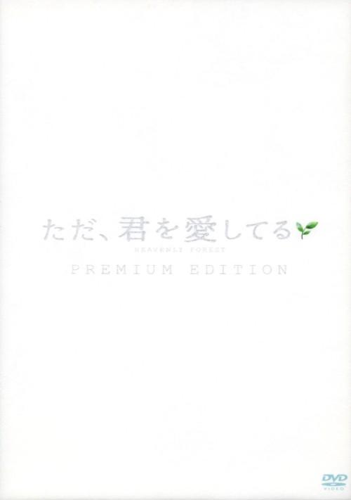 【中古】ただ、君を愛してる プレミアム・ED 【DVD】/玉木宏