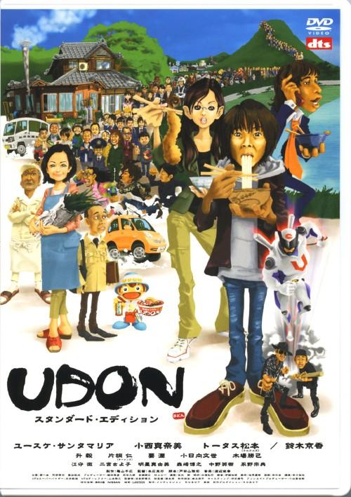 【中古】UDON うどん スタンダード・ED 【DVD】/ユースケ・サンタマリア