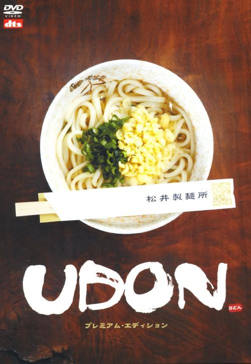 【中古】UDON うどん プレミアム・ED 【DVD】/ユースケ・サンタマリア