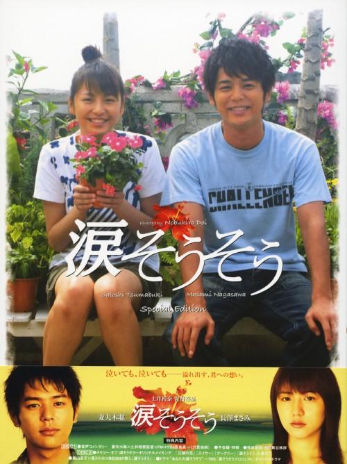 【中古】涙そうそう SP・ED 【DVD】/妻夫木聡