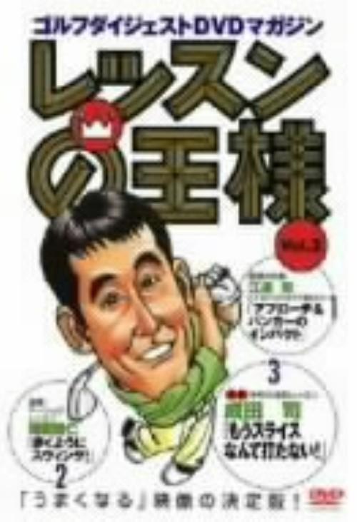 【中古】3.レッスンの王様 【DVD】/江連忠
