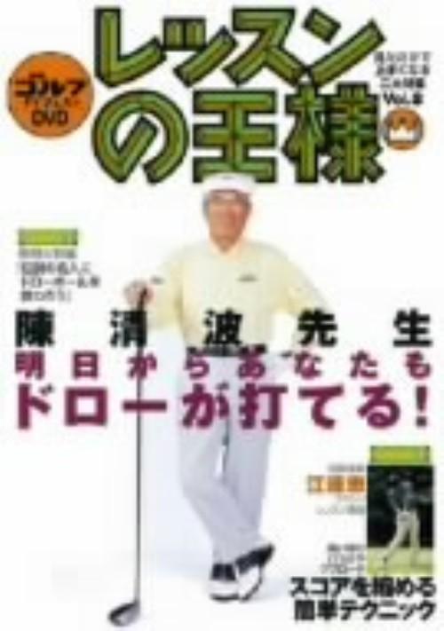 【中古】8.レッスンの王様 【DVD】/陳清波