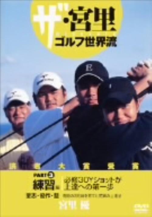 【中古】3.ザ・宮里ゴルフ世界流 練習編 【DVD】/宮里優