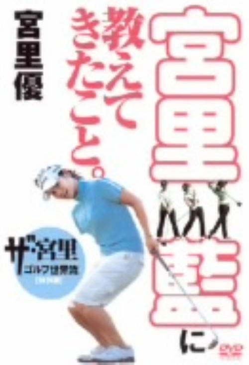 【中古】宮里藍に教えてきたこと。ザ宮里ゴルフ世界… 【DVD】/宮里優