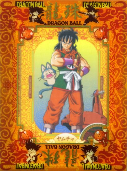 【中古】3.ドラゴンボール 【DVD】/野沢雅子